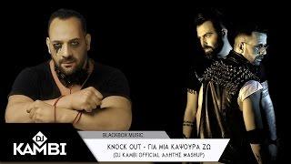 Knock Out - Για Μια Καψούρα Ζω (DJ Kambi Αλήτης Mashup) videoclip
