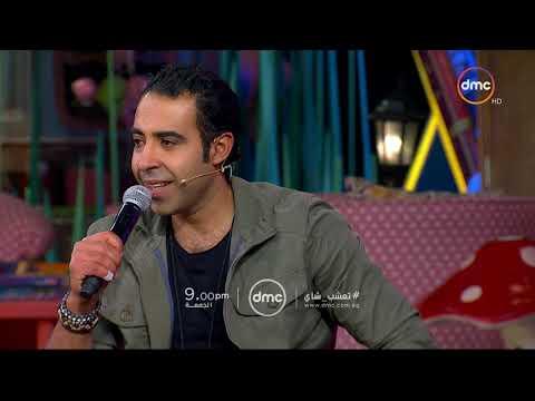 محمد عدوية ضيف غادة عادل الجمعة