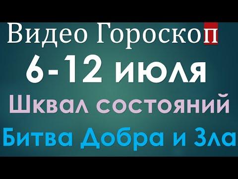 Павел Чудинов. Смотреть онлайн гороскоп   все знаки зодиака   6 -12 июля  неделя .  прогноз  все знаки