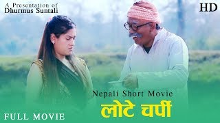 Video LOTE CHARPI(लोटे चर्पी) Nepali Comedy Short Movie || Dhurmus Suntali, Najir Hussen MP3, 3GP, MP4, WEBM, AVI, FLV Oktober 2018