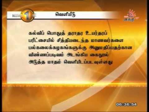 Morning News  Sri lanka Tamil News 16-04-2015 Shakthi TV