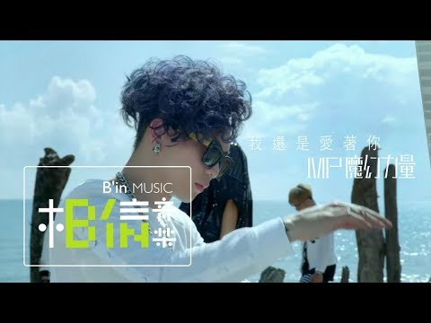 I Still Love You [MV] - Magic Power