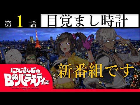 【新番組】にじさんじのB級バラエティ(仮)#1【はじまるよ】