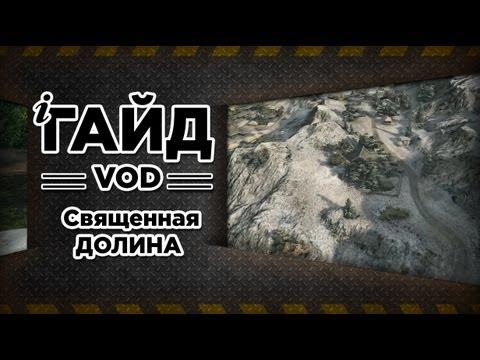 WoT - Священная долина: Гайд-VOD от Муразора. via MMORPG.su