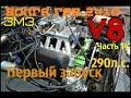 Download Lagu ЗМЗ V8 5,5л 290л.с. Часть 14 Первый запуск! Волга ГАЗ 24 10 - GAZ ROD Гараж Mp3 Free