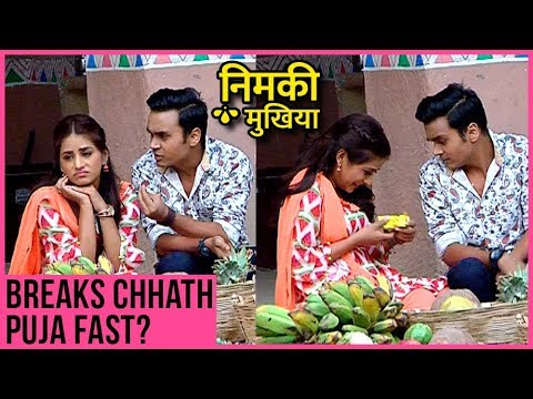 Nimki BREAKS Her FIRST Chhath Puja Fast | Nimki Mu