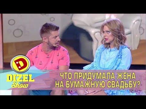 Что придумала жена на Бумажную свадьбу Дизель шоу - DomaVideo.Ru