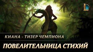 Повелительница стихий Киана — следующий чемпион в League of Legends