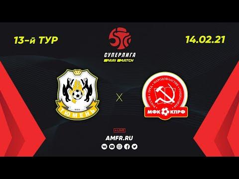 МФК Тюмень -  КПРФ
