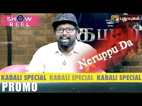 Showreel-PROMO-20-07-2016-Puthuyugam-TV