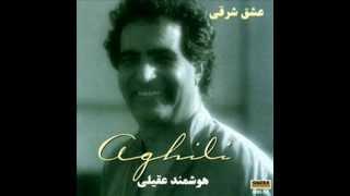 Hooshmand  Aghili - Baloot |هوشمند عقیلی - بلوت