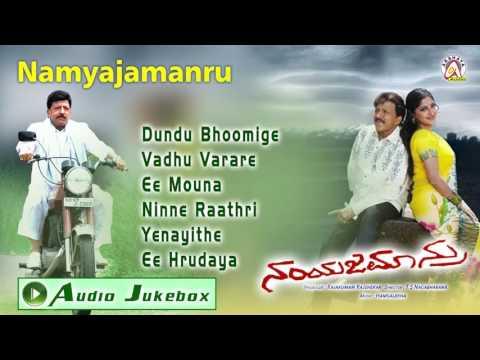 Video Namyajamanru I Audio Jukebox I Vishnuvardhan, Navya Nair, Lakshmi Gopalaswamy I Akshaya Audio download in MP3, 3GP, MP4, WEBM, AVI, FLV January 2017