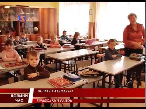 На Тячівщині планують перейти на альтернативні види опалення