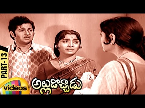 Alludochadu Full Movie - Part 13/13 - Ramakrishna, Jayasudha