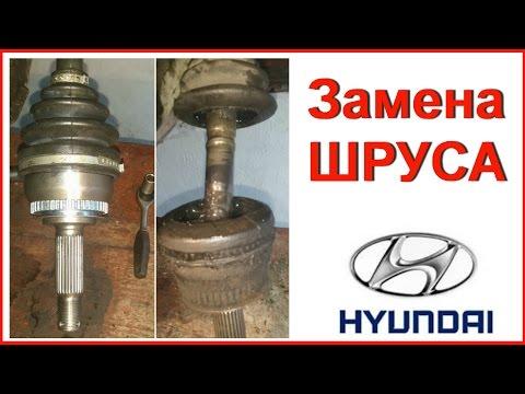 Hyundai i30 замена шрус фотография
