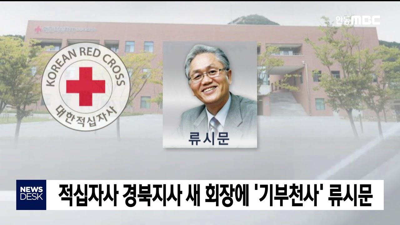 기부천사 '류시문', 적십자사 경북지사 회장 선출