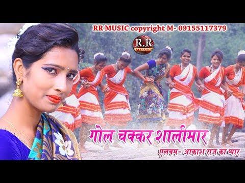 Video Drone Video | GOLCHAKAR SHALIMAAR | गोलचकर शालीमार | New Nagpuri Song 2017 | download in MP3, 3GP, MP4, WEBM, AVI, FLV January 2017