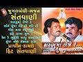 Bhavya Jugalbandhi   Sahrnu Ma Lejo Re   Ramdasji, Devraj Gadhvi (Nano Dero)   Live Stage Programme