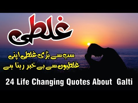 Short quotes - Galti 24 Best life changing line in Hindi Urdu with voice and images  Quotes about Galti