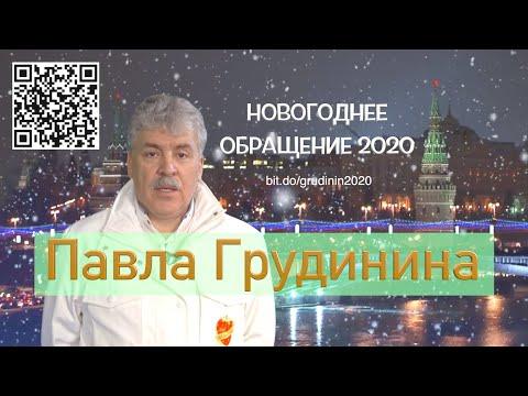 Павел Николаевич Грудинин. Новогоднее поздравление 2020