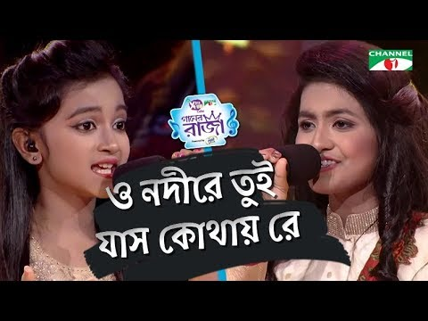 O Nodire Tui Jash Kothay Re | Raisa | ACI XTRA FUN CAKE CHANNEL i GAANER RAJA | Channel i