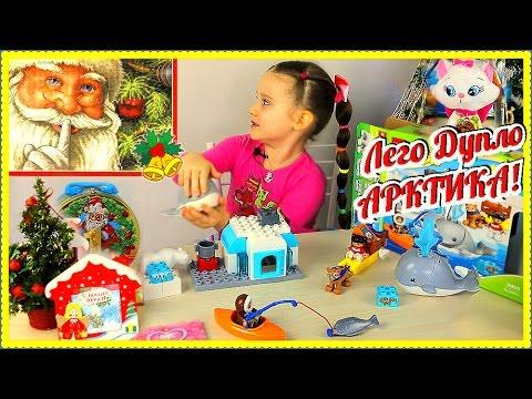 Лего Дупло Арктика Конструктор Вокруг Света Набор девочкам, мальчикам Lego Duplo Подарки Деда Мороза