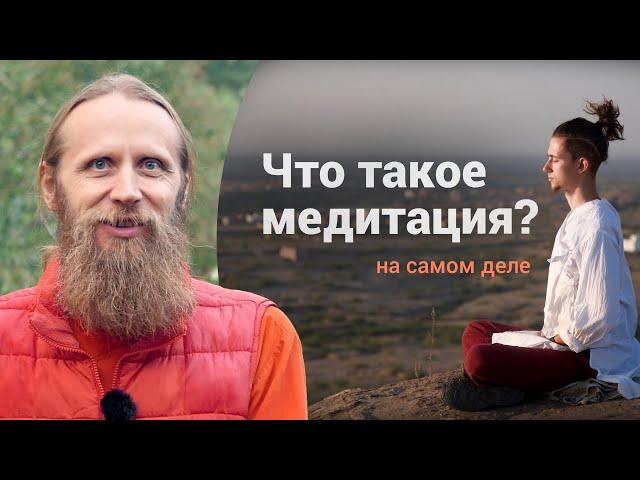 Что представляет из себя медитация? Для чего медитировать? Каким образом работает медитация?