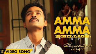 VIP - Amma Amma