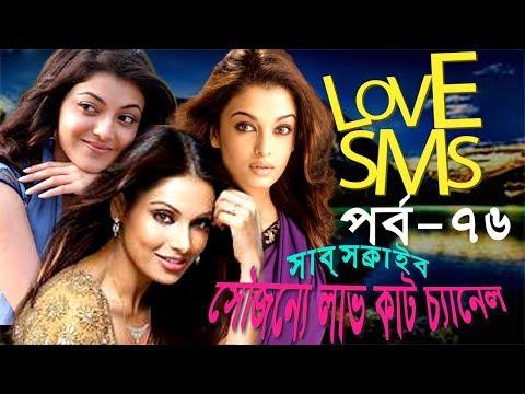 love sms  love sms bangla  লাভ মেসেজ ।। ভালোলাগার কিছু কথা part 76