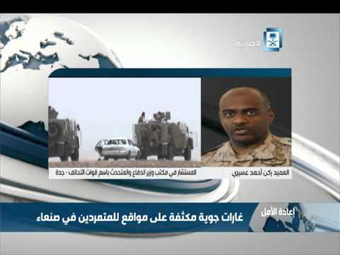 #فيديو: عسيري ينفي وجود قوات مصرية أو سودانية برية في #اليمن
