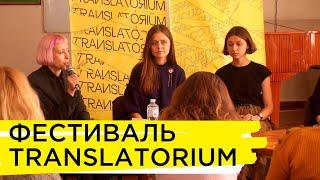 Літературно-перекладацький фестиваль Translatorium у Хмельницькому