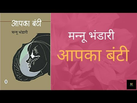 Video Aapka Bunty | Mannu Bhandari | आपका बंटी | मन्नू भंडारी | Book Review 2018 download in MP3, 3GP, MP4, WEBM, AVI, FLV January 2017