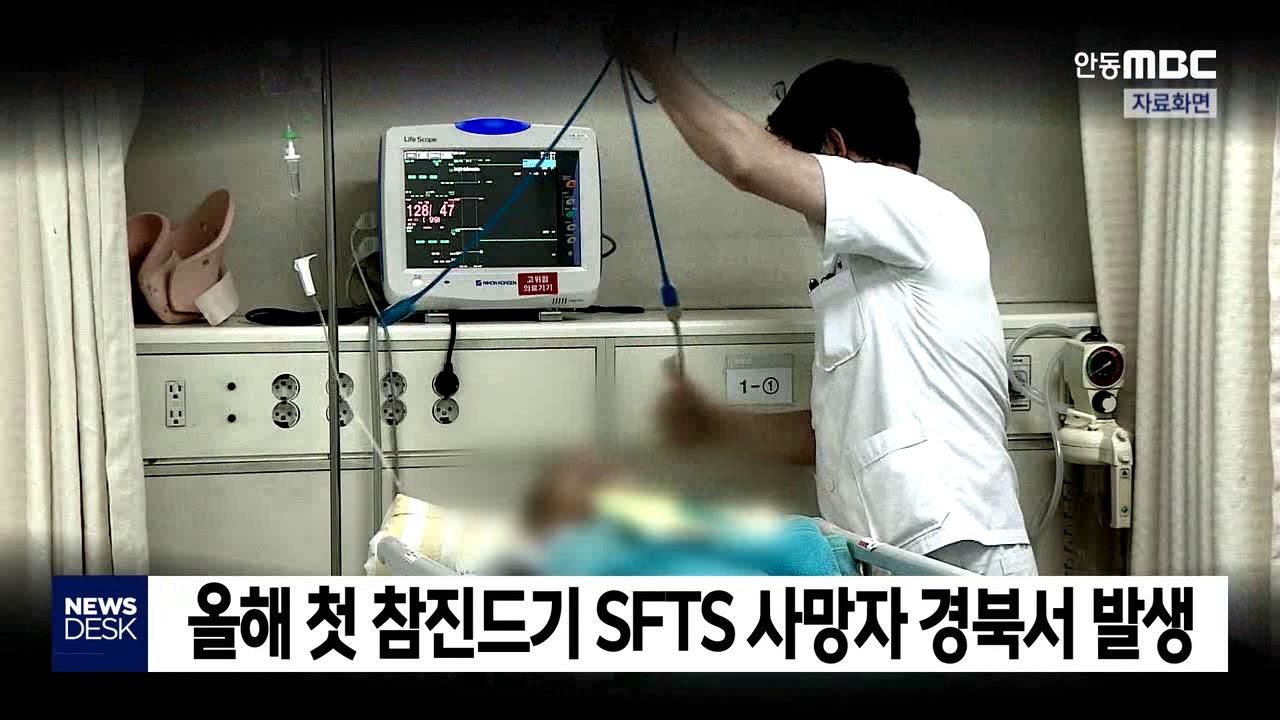 올해 첫 참진드기 SFTS 사망자 경북서 발생