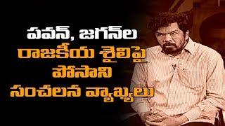 Posani Krishna Murali, frankly speaking! - TV9 Exclusive