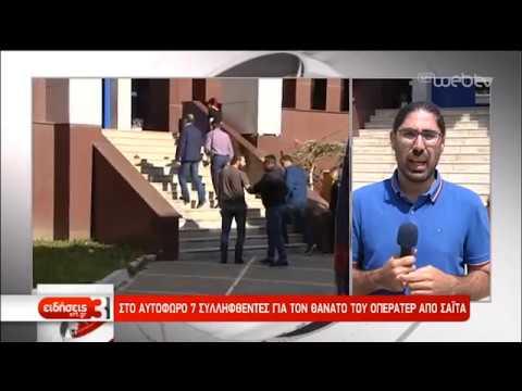 Τριήμερη προθεσμία πήραν οι 7 συλληφθέντες για το θάνατο του οπερατέρ από σαΐτα | 30/04/19 | ΕΡΤ