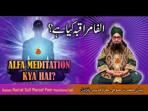 ALFA MEDITATION KYA HAI ?