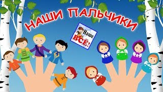 НАШИ ПАЛЬЧИКИ. Мульт-песенка,пальчиковая музыкальная игра, развивающее видео для детей.