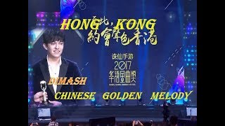 "Dimash became the best at competition in Hong Kong ""Chinese Golden Melody Awards"" in the nomination ""My Favorite Singer"" (""My favorite singer"").The song ""Late autumn"" performed by the Dimash was recognized as the most popular. For the Dimash voted more than 6 million people.Димаш стал лучшим на конкурсе в Гонконге «Chinese Golden Melody Awards» в номинации «My Favorite Singer» («Мой любимый певец»).Песня ""Поздняя осень"" в исполнении Димаша была признана самой популярной. За Димаша проголосовали более 6 миллионов человек.The original video: https://www.youtube.com/watch?v=FTJbmtFqpBg&t=166s"