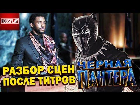 ВернитеВб и Разбор сцен после титров фильма \Черная Пантера\ - DomaVideo.Ru