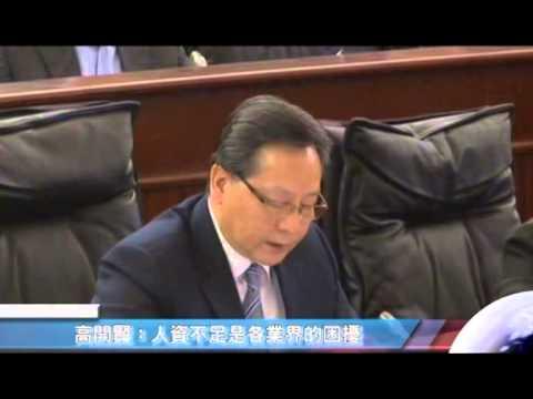 高開賢-20131029立法會議