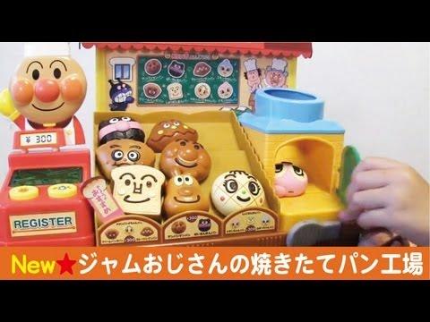 アンパンマン New★ジャムおじさんのやきたてパン工場