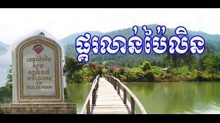 Khmer Music - Phkor Lean Pailin ផ្គរលាន់ប៉ៃ&#604