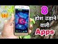 foto Top 8 Hosh Udane Wale  Android apps For  November 2017 Borwap