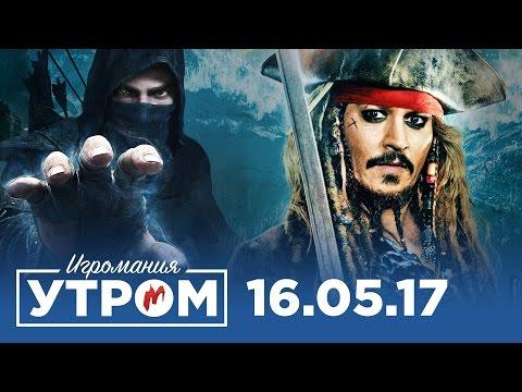 Игромания Утром 16 мая 2017 (Assassin's Creed, Call of Duty WW2, Half-life 2 VR, Thief)