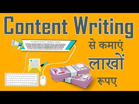 Content Writing Kya Hai ? Content Writing se Paise Kaise Kamaye ? Content Writing Tips in Hindi