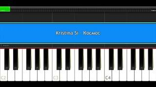 Kristina Si - РљРѕСЃРјРѕСЃ (piano version)