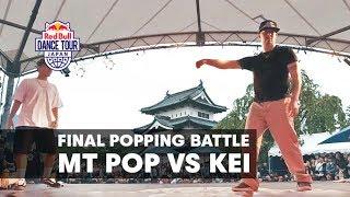 MT Pop vs Kei – SAMURAI – SHIROFES 2019 FINAL (Another angle)