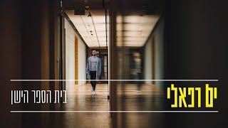 הזמר ים רפאלי - סינגל חדש - בית הספר הישן