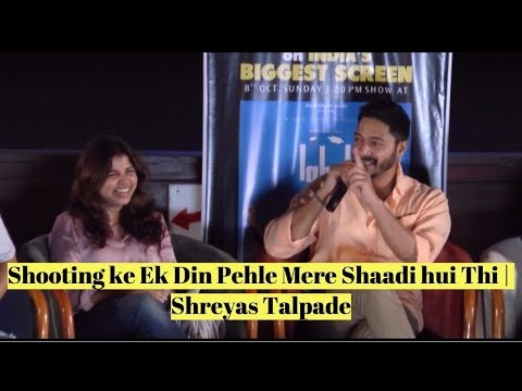 Shooting ke Ek Din Pehle Mere Shaadi hui Thi | Iqbal Movie|  Shreyas Talpade