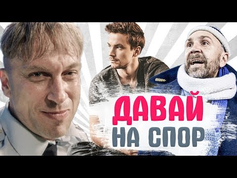 О ЧЕМ СПОРЯТ ЗНАМЕНИТОСТИ. 8 необычных и рискованных пари российских звезд (видео)